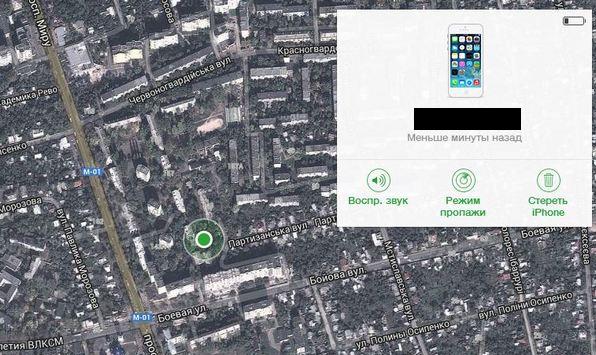 как найти iphone который украли