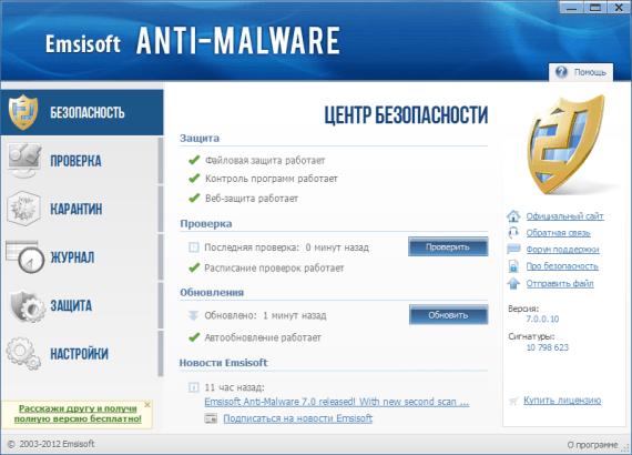 emsisoft antivirus antimalware