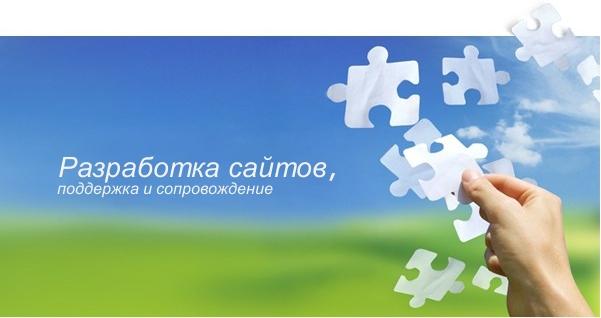 разработка сайта в великом новгороде